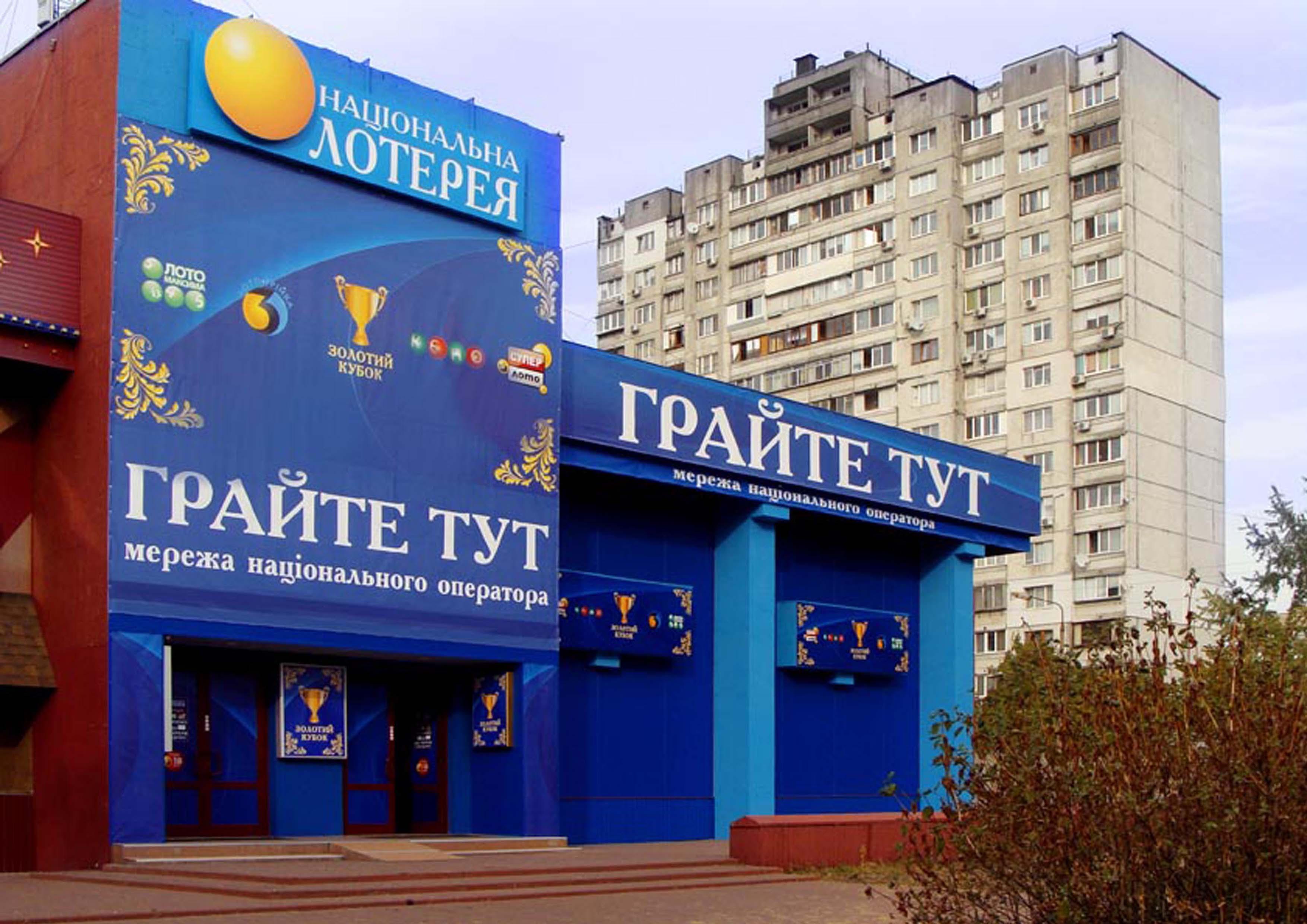 Национальная лотерея золотой кубок игровые автоматы закон челябинск игровые автоматы июнь 2007