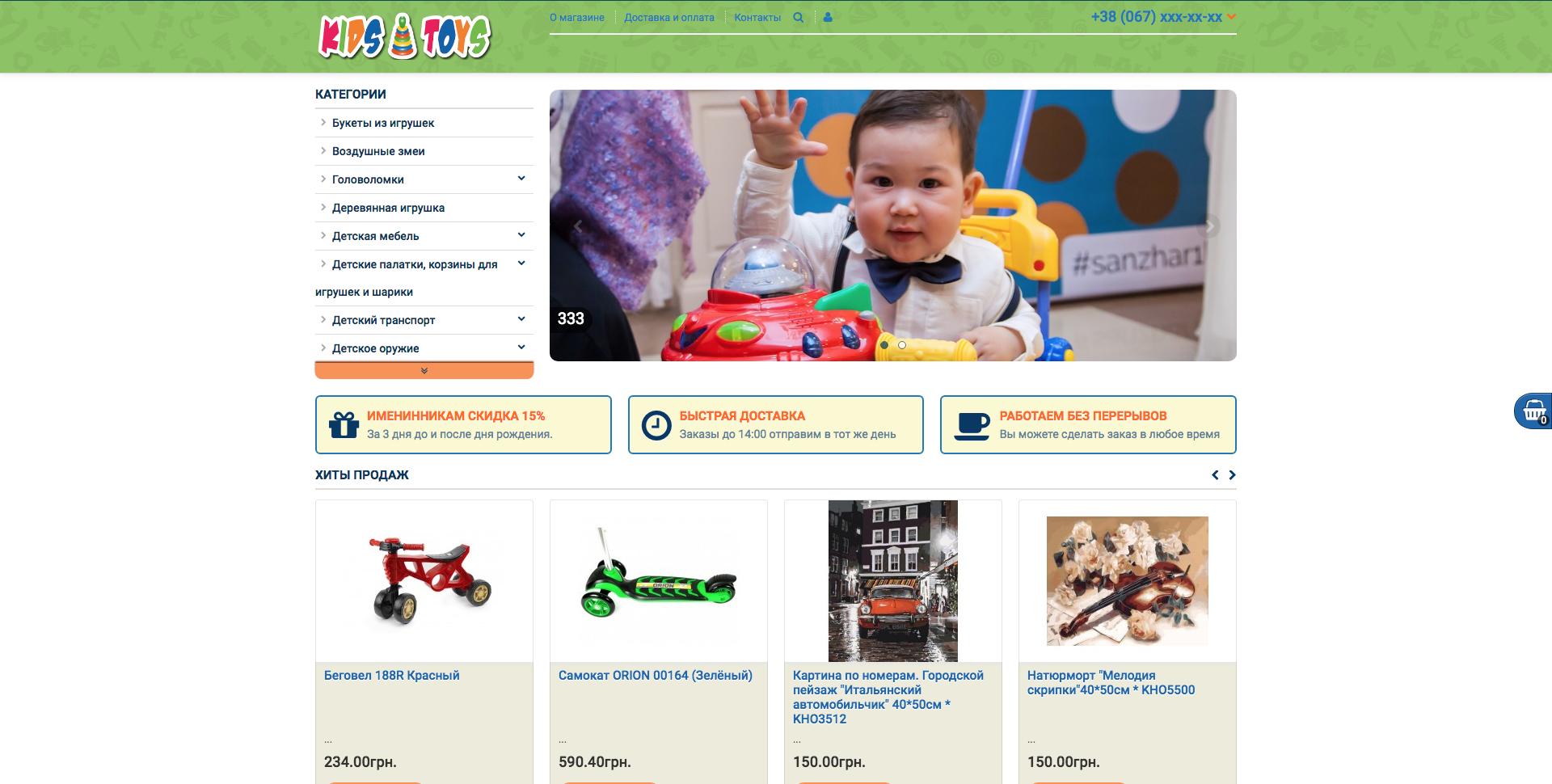 b1b48e50d04 Продам интернет-магазин детских игрушек — Franchise.ua