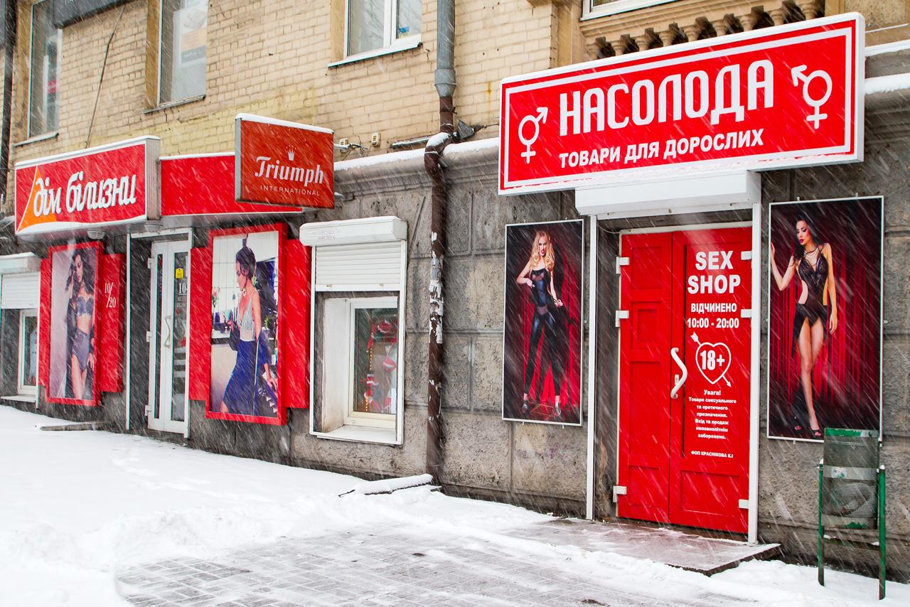 seks-shop-v-zaporozhe