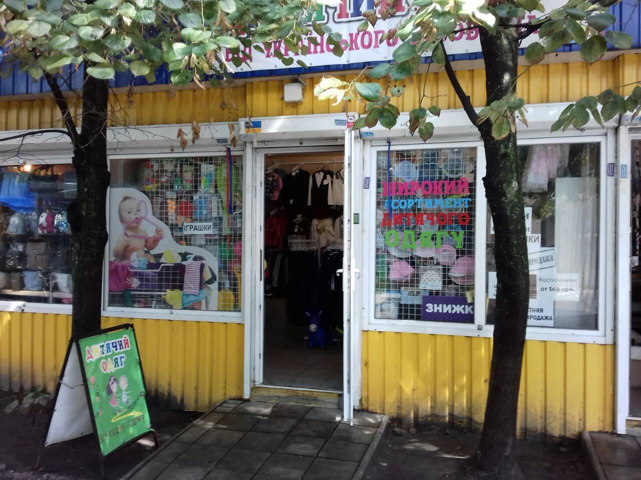970cec6f639fc Продам магазин детских товаров — Franchise.ua