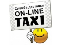"""On-line Taxi"""